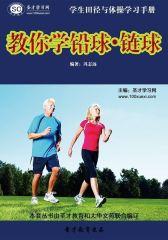 [3D电子书]圣才学习网·学生田径与体操学习手册:教你学铅球·链球(仅适用PC阅读)