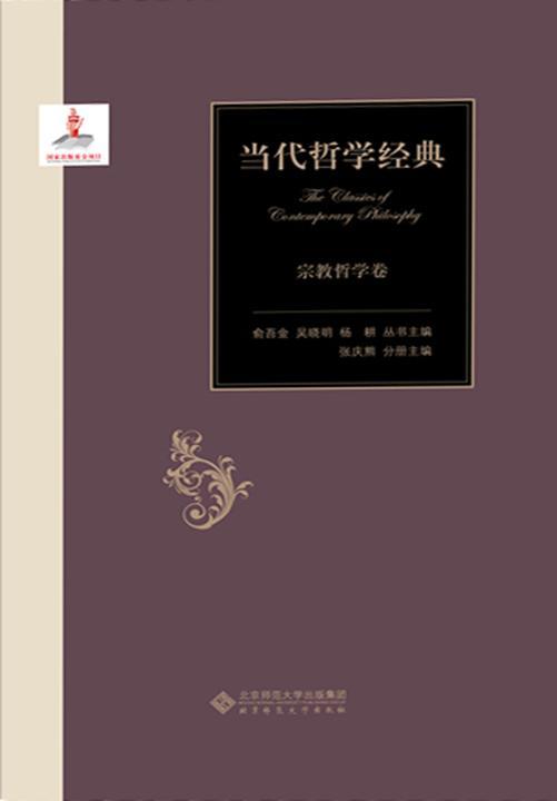 当代哲学经典·宗教哲学卷