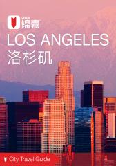穷游锦囊:洛杉矶(2016)(电子杂志)