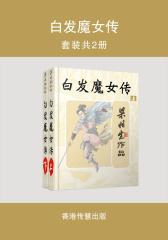 白发魔女传(套装共2册)