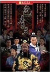 新包青天(影视)