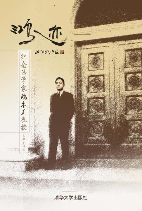 鸿迹:纪念法学家端木正教授(仅适用PC阅读)