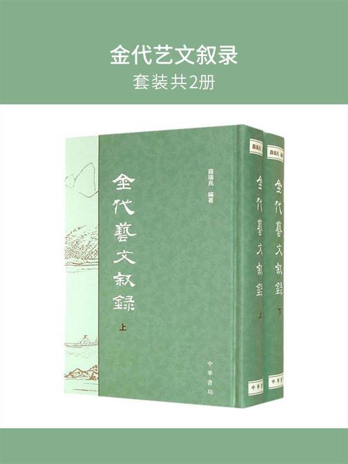 金代艺文叙录(套装共2册)