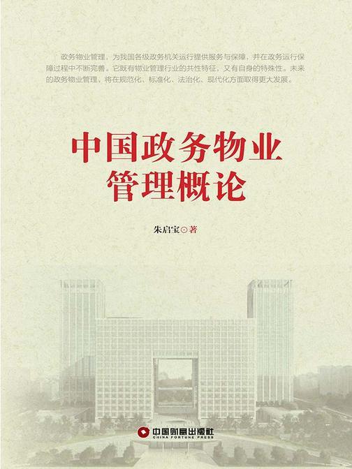 中国政务物业管理概论