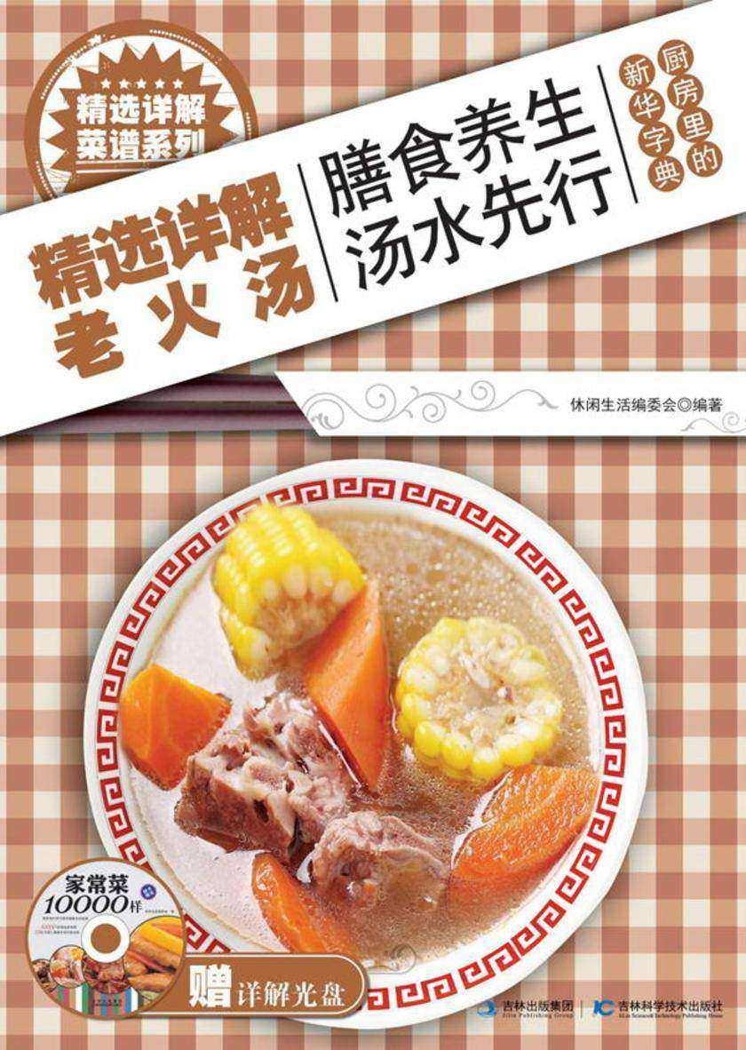 精选详解老火汤(仅适用PC阅读)