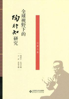 全球视野下的陶行知研究(第七卷)