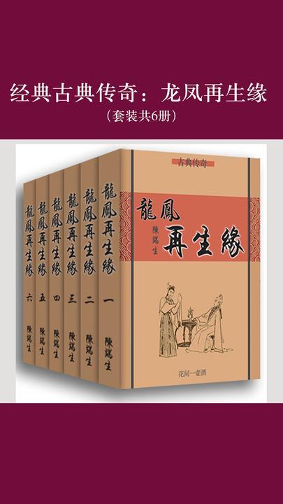 经典古典传奇:龙凤再生缘(套装共6册)