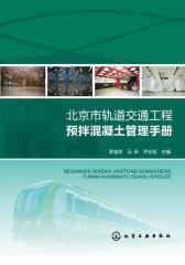 北京市轨道交通工程预拌混凝土管理手册