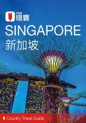 穷游锦囊:新加坡(2016)(电子杂志)