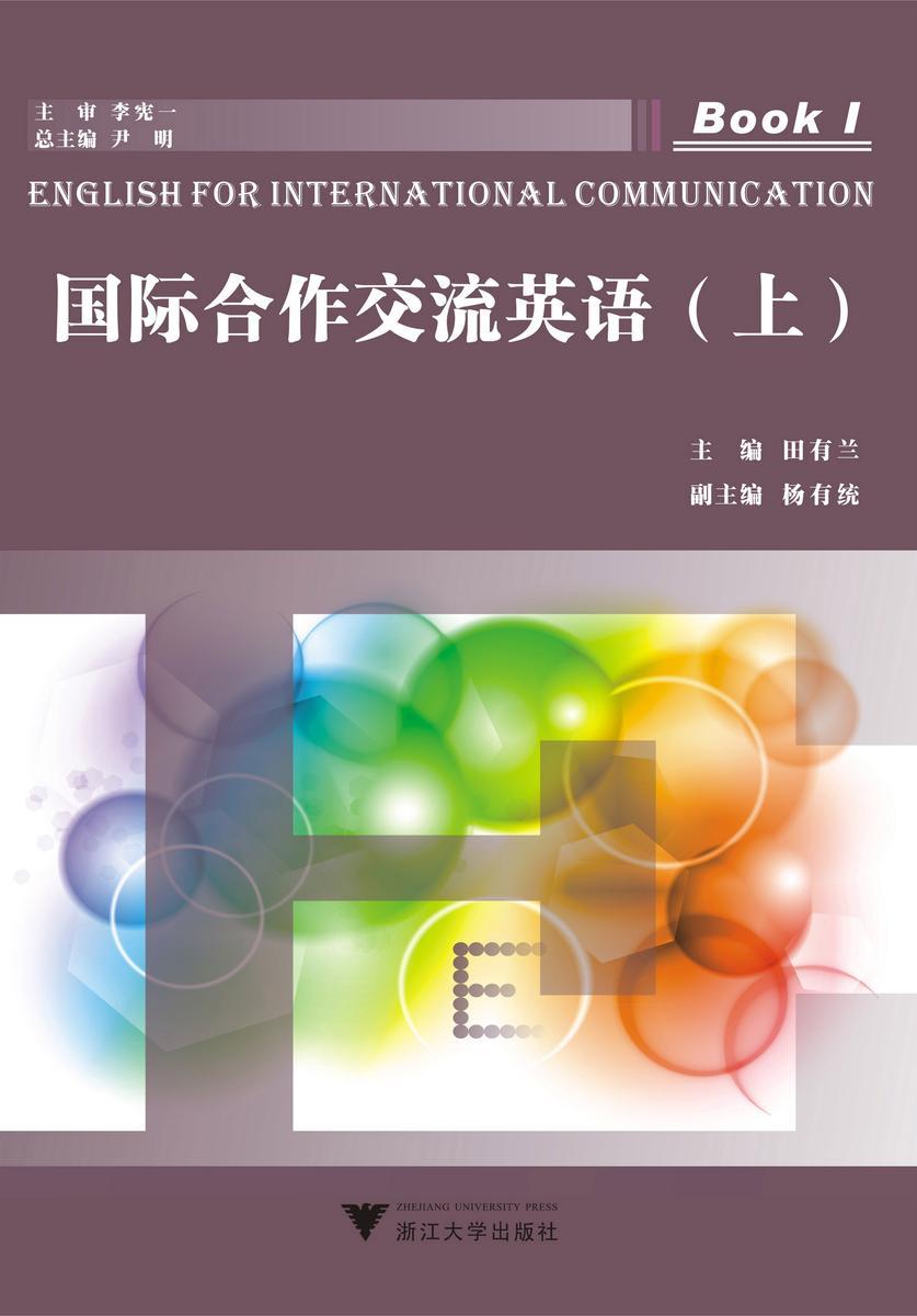 国际合作交流英语(上册)(仅适用PC阅读)