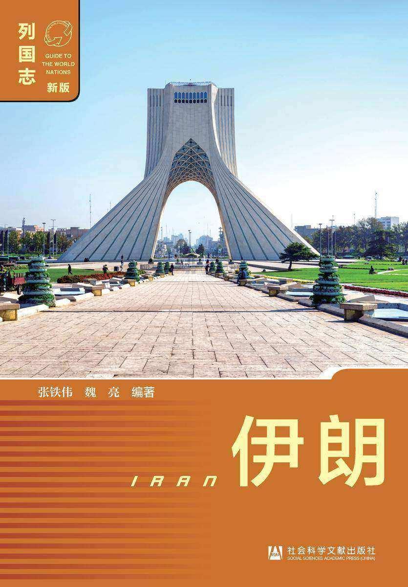 伊朗(第2版)
