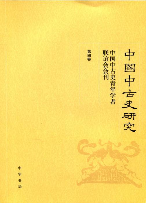 中国中古史研究:中国中古史青年学者联谊会会刊(第四卷)