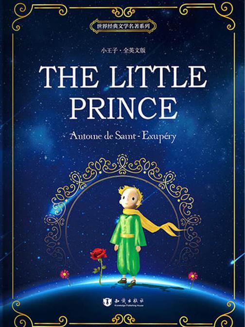 小王子 The Little Prince彩色全英文插图版 世界经典文学名著系列