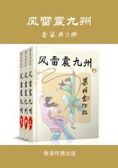 风雷震九州(套装共3册)