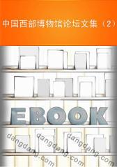 中国西部博物馆论坛文集(2)