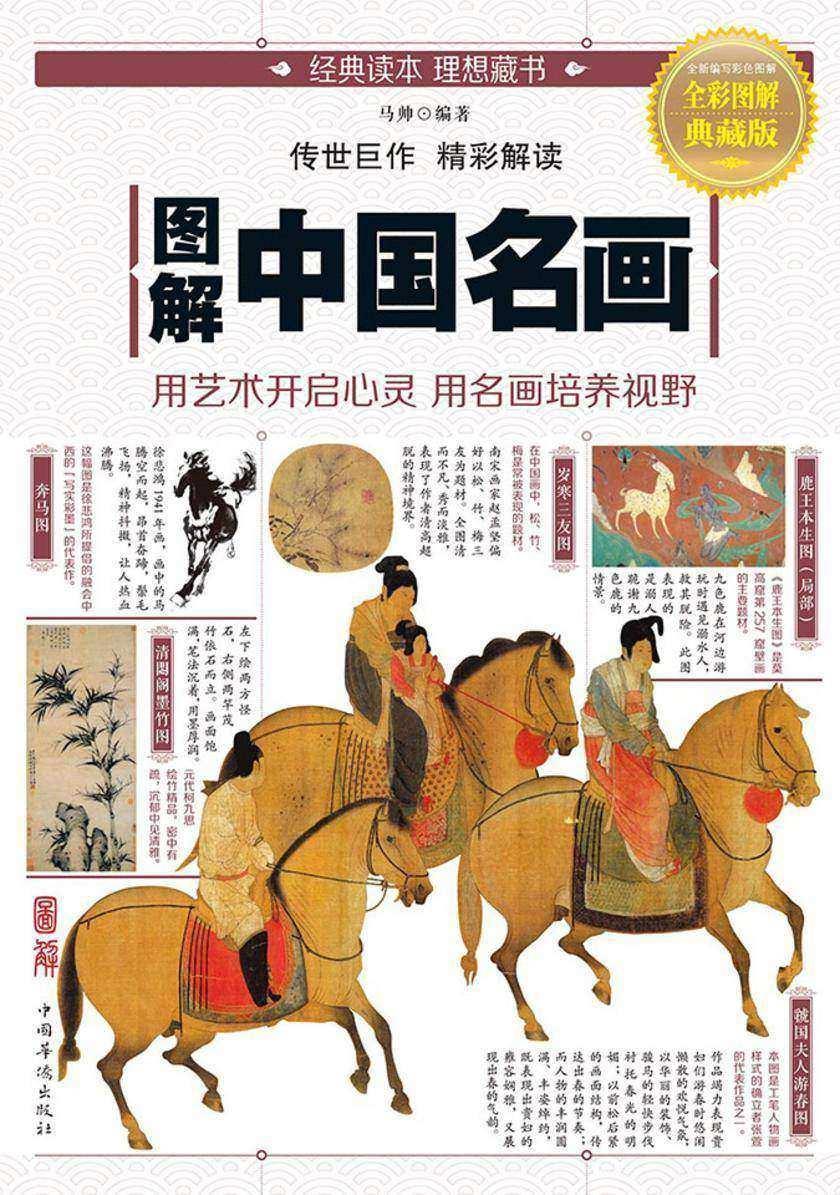 图解中国名画
