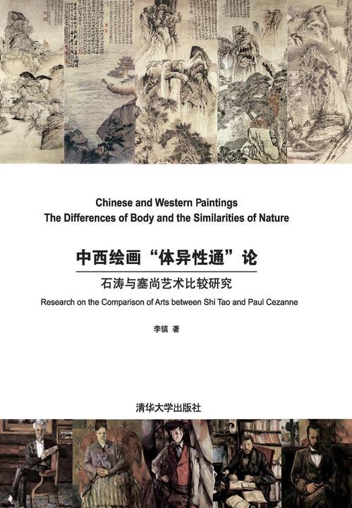 """中西绘画""""体异性通""""论:石涛与塞尚艺术比较研究"""