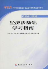 经济法基础学习指南:初级会计资格