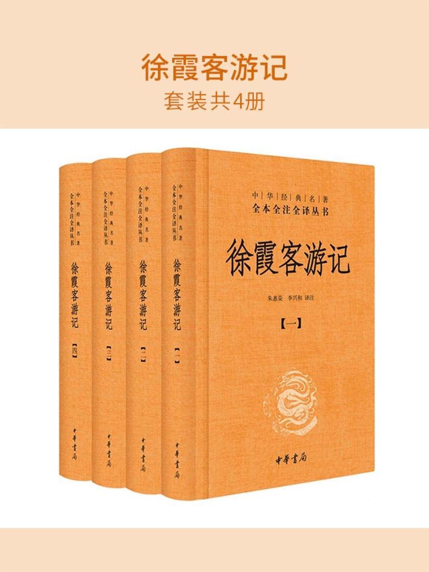 徐霞客游记(套装共4册)