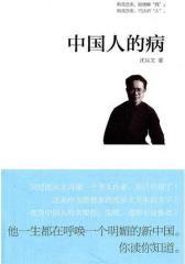 中国人的病(这是作为思想家的沈从文先生的文字)(试读本)
