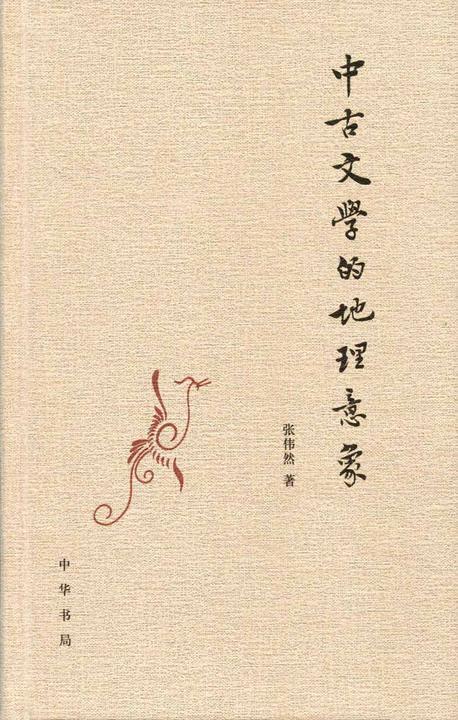 中古文学的地理意象(精)