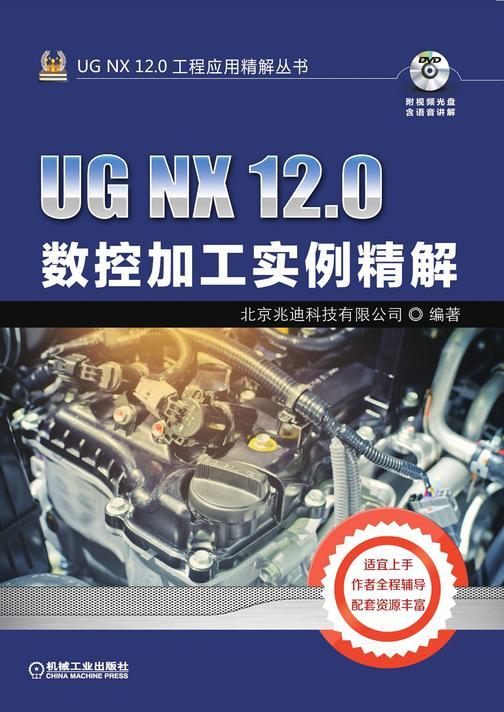 UG NX 12.0数控加工实例精解