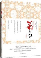 菊与刀——菊,日本皇家家徽的象征,刀,武士的象征——把握日本人根性的钥匙(试读本)