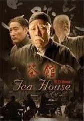茶馆(影视)