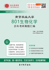 南京农业大学801生物化学历年考研真题汇编