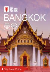 穷游锦囊:曼谷(2016)(电子杂志)