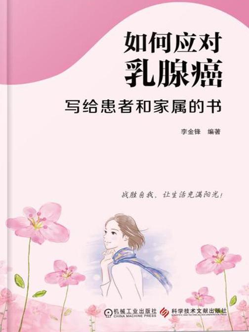 如何应对乳腺癌:写给患者和家属的书