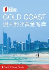 穷游锦囊:澳大利亚黄金海岸(2016)(电子杂志)