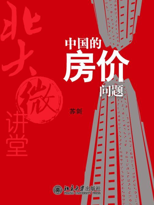 北大微讲堂:中国的房价问题(中国房价居高不下,保定房价又涨,房价何去何从?)