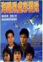 海鸥飞处彩云飞(影视)