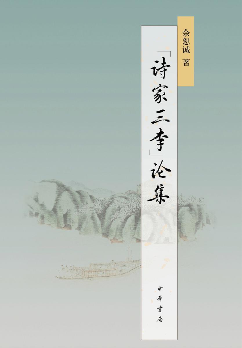 """""""诗家三李""""论集"""