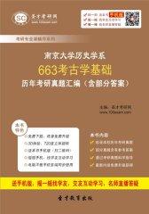 南京大学历史学系663考古学基础历年考研真题汇编(含部分答案)