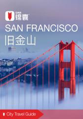 穷游锦囊:旧金山(2016)(电子杂志)
