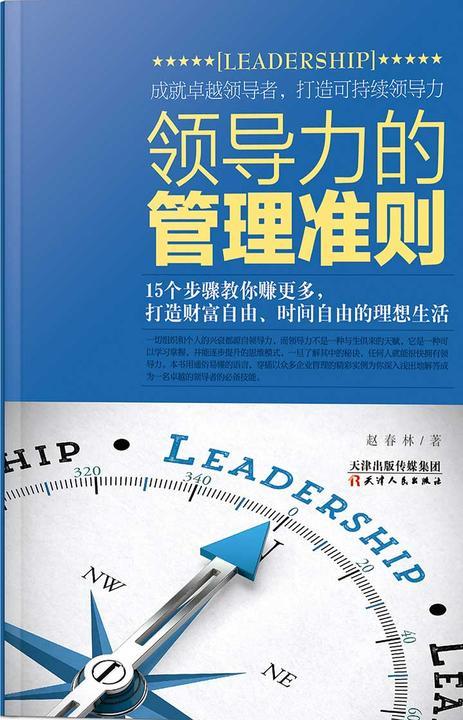 领导力的管理准则