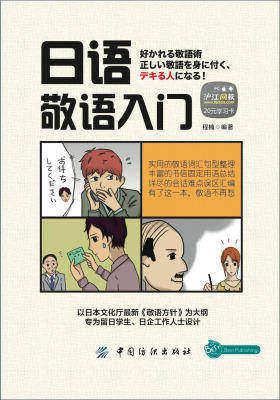 日语敬语入门