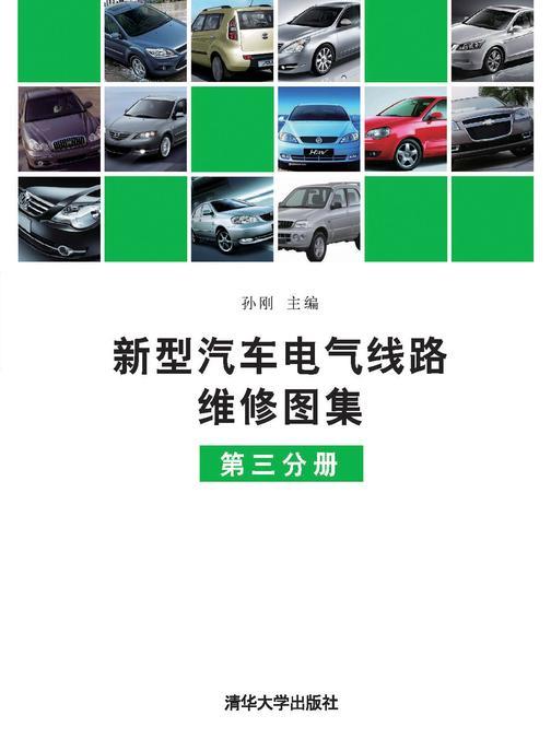 新型汽车电气线路维修图集(第3分册)