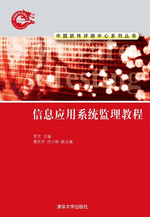 信息应用系统监理教程(仅适用PC阅读)