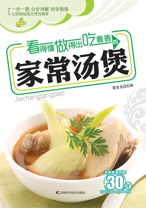 看得懂、做得出、吃着香的家常汤煲