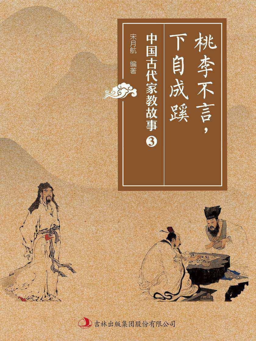 桃李不言,下自成蹊(中国古代家教故事)