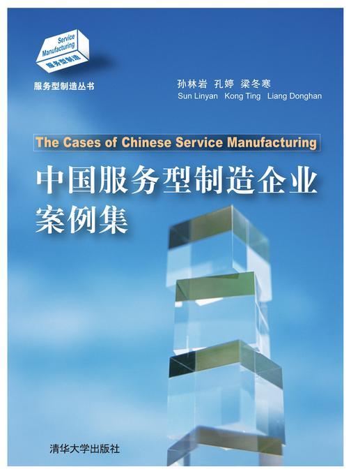 中国服务型制造企业案例集(仅适用PC阅读)
