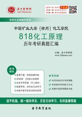 中国矿业大学(徐州)化工学院818化工原理历年考研真题汇编