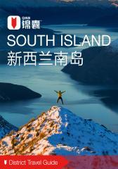穷游锦囊:新西兰南岛(2016)(电子杂志)