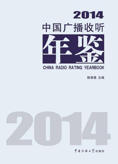 中国广播收听年鉴2014
