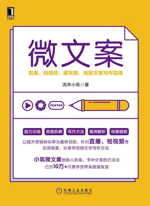 微文案:直播、短视频、朋友圈、海报文案写作指南