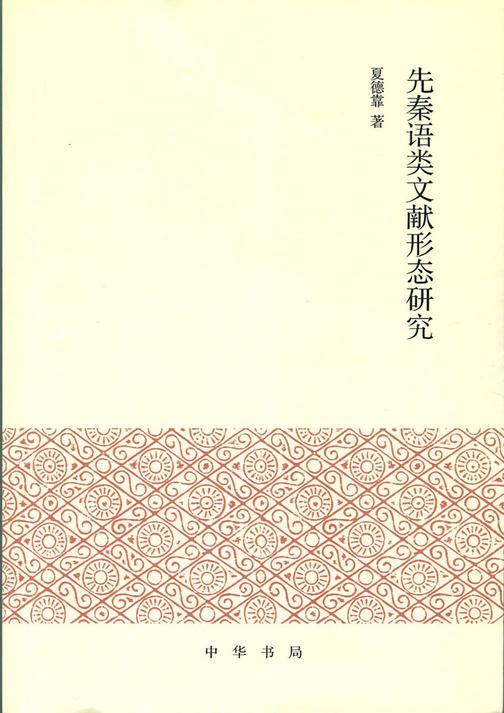 先秦语类文献形态研究