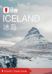 穷游锦囊:冰岛(2016)(电子杂志)